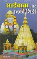 Sai Baba Aur Unki Shirdi