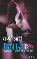 Kyon Nahi Pyar Hai