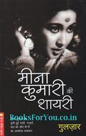 Meena Kumari Ki Shayari