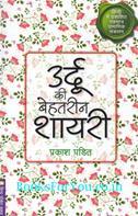 Prakash Pandit