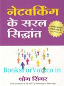 Networking Ke Saral Siddhanth