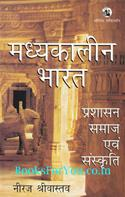 Madhyakaleen Bharat: Prashasan, Samaj Evam Sanskruti