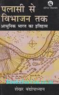 Plassey Se Vibhajan Tak: Adhunik Bharat Ka Itihas