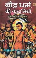 Buddh Dharma Ki Kahaniyan