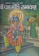 Shri Vaalmiki  Ramayan