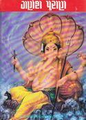 Ganesh Puraan