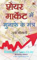 Share Market Mein Munafe Ka Mantra