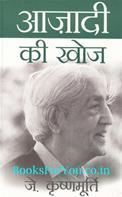 Azadi Ki Khoj