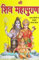 Shri Shiv Mahapuran