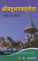 Shrimadbhagwadgeeta
