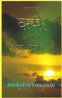 Aapke Karma Aapka Bhagya Banate Hai