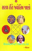 Saral Rite Jyotish Jano