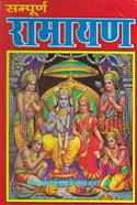 Sampurna Ramayan