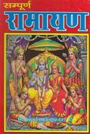 Ramkrishna Upadhyay