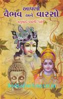 Aapno Vaibhav Ane Vaarso
