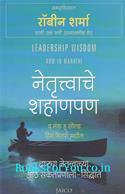 Leadership Wisdom (Marathi Edition)