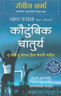 Family Wisdom (Marathi Edition)