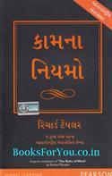 The Rules Of Work (Gujarati Translation)