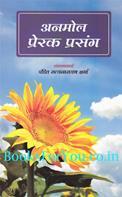 Anmol Prerak Prasang