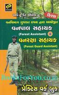 Vanpal Sahayak & Vanraksha Sahayak Practice Work Book