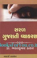 Saral Gujarati Vyakaran