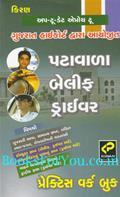 Gujarat High Court: Patavala Ballif Driver Practice Work Book