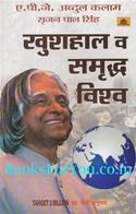 Khushal Va Samruddh Vishwa