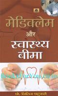 Mediclaim Aur Swasthya Bima