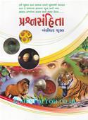 Prashna Sanhita (PaperBack Edition)