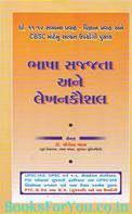 Bhasha Sajjata Ane Lekhankaushal