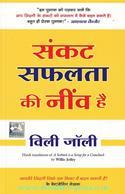 Sankat Safalta Ki Neev Hai [Hindi Translation Of A Setback Is A Setup For A Comeback]