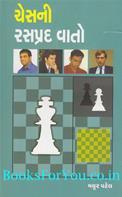 Chess Ni Rasprad Vato