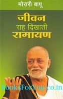 Jivan Raah Dikhati Ramayan