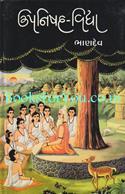 Upnishad Vidya