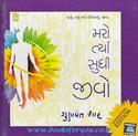 Maro Tya Sudhi Jivo (International Edition)