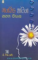 Mansik Shanti Na Saral Upay (Gujarati)
