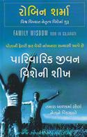 Parivarik Jivan Vishe Ni Shikh (Gujarati Translation of Family Wisdom )