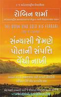 Sanyasi Jemne Potani Sampatti Vechi Naakhi