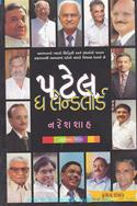 Patel-The Landmark