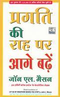 Pragati Ki Raah Par Aage Badhe [Hindi Translation Of Let Go Of Whatever Makes You Stop]