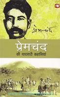 Premchand Ki Yaadgaari Kahaniya