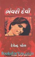 Bhanvari Devi