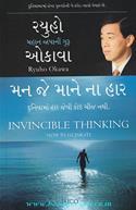 Man Je Mane Na Har [Gujarati Translation of Invincible Thinking]