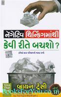 Negative Thinking Mathi Kevi Rite Bachsho?