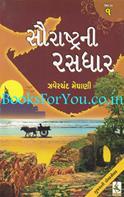 Saurashtrani Rasdhar (Set Of 5 Books)
