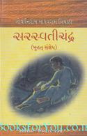 Saraswatichandra (Bruhat Sankshep)