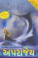 The Old Man And The Sea (Gujarati Translation)