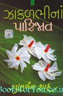 Jhakal Bhini Parijat