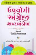 Upayogi Angreji Shabdbhandol