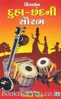 Duha-Chhandni Saurabh